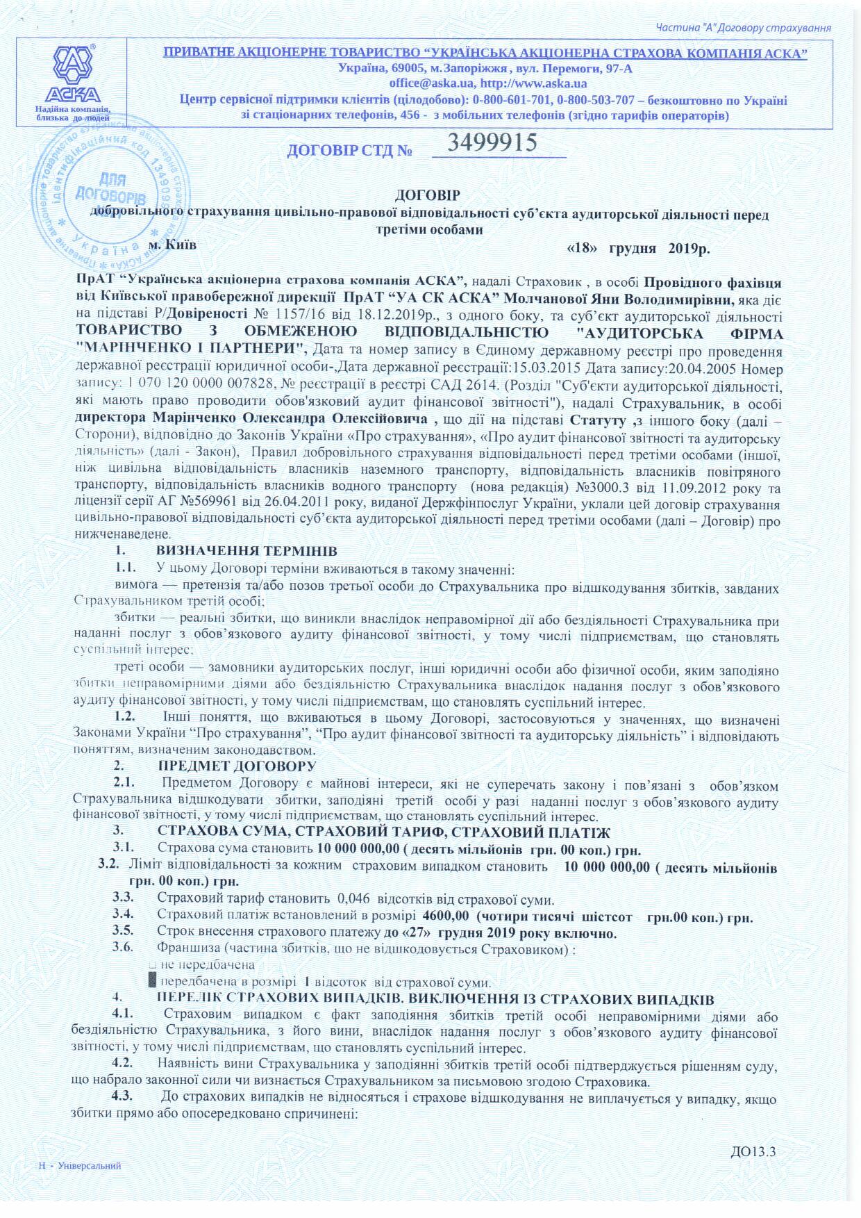 Договор-страхования-МИП-2020_Страница_1